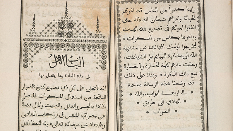 The introduction to George B. Whiting's Kitab fi al-Imtina' 'an Shurb al-Muskirat